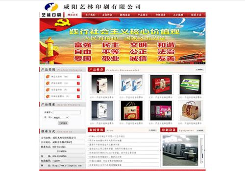 咸陽藝林印刷有限公司