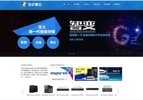 北京世紀星云科技有限公司