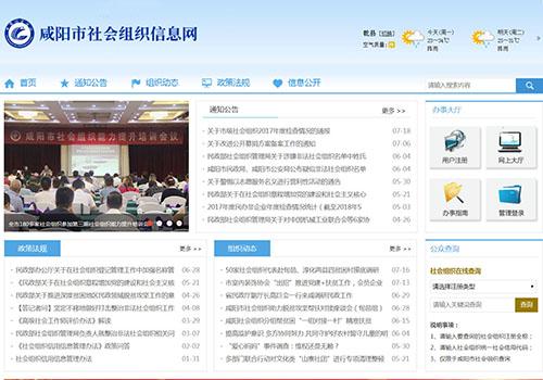 咸阳市社会组织信息网