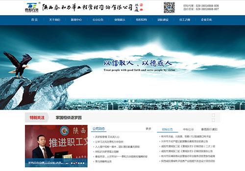 陜西泰和力華工程管理咨詢有限公司