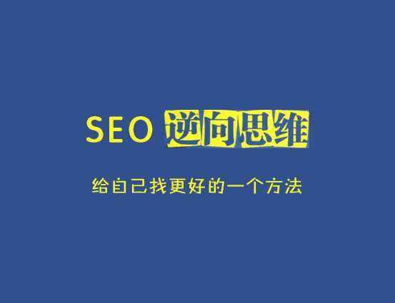 公司網站建設時一定要考慮后期網站優化的內容