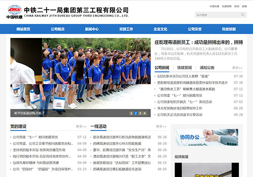 中國鐵建二十一局集團第三工程有限公司