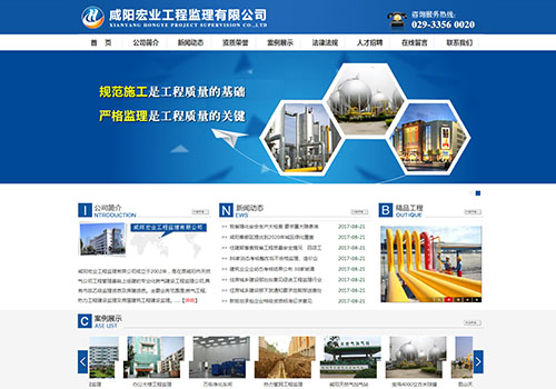 咸陽宏業工程監理有限公司