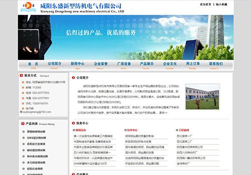 咸陽東盛新型紡機電氣有限公司