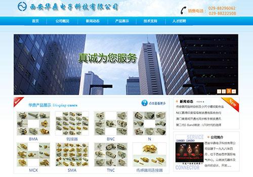 西安華鼎電子科技有限公司