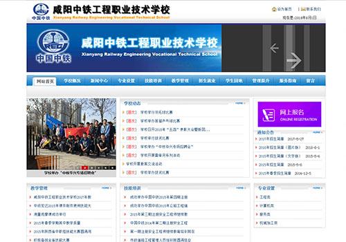 咸陽中鐵工程職業技術學校