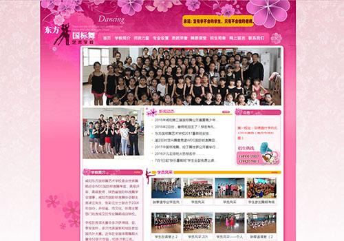 咸陽東方國標舞藝術學校
