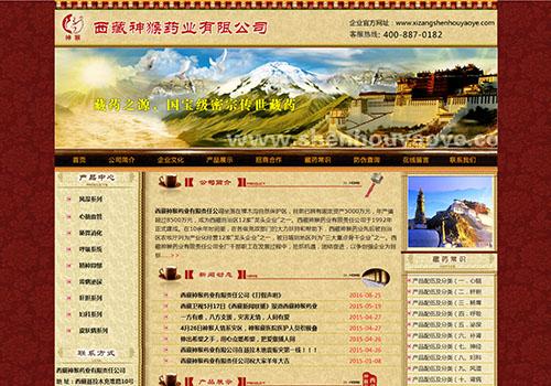 西藏神猴药业有限责任公司