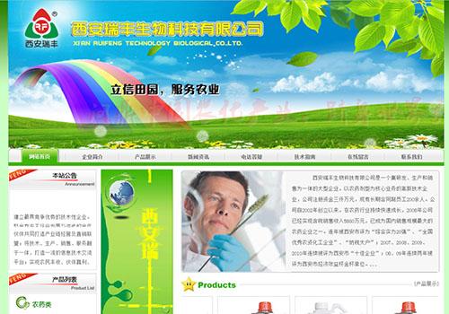 西安瑞豐生物科技有限公司