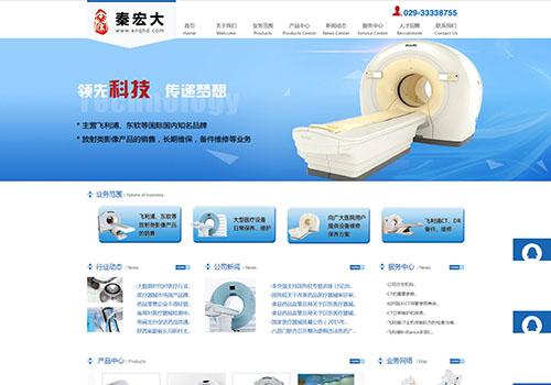 陜西秦宏大醫療器械有限公司