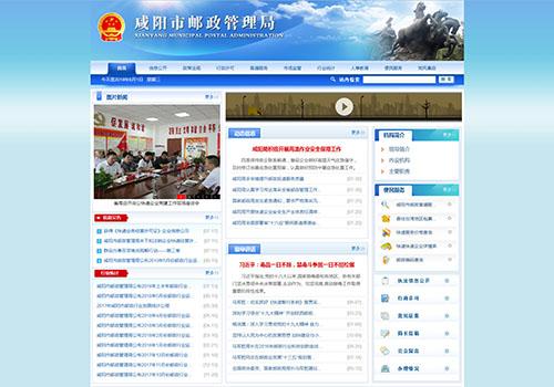 咸陽市郵政管理局
