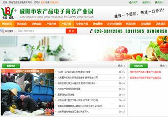 咸陽農業合作社網站制作