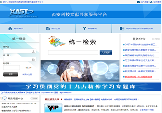 西安科技文獻共享服務平臺