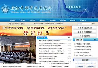 咸陽市科學技術協會