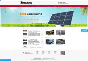 陜西錦陽新能源科技有限公司