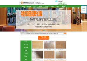 陕西锐阳建筑工程有限公司