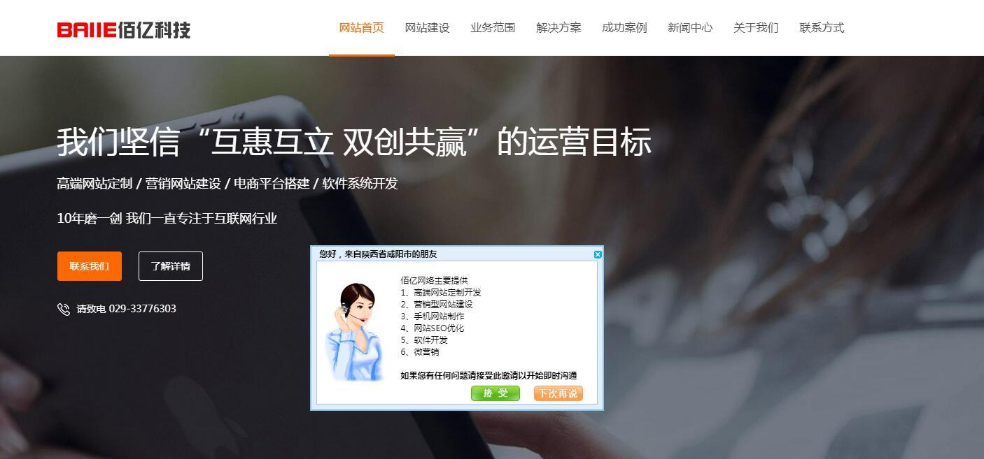 咸陽網站設計