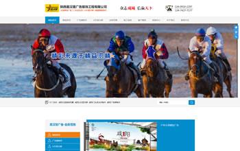 咸陽廣告公司網站建設