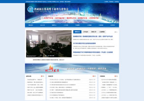 西咸新區秦商電子商務行業協會