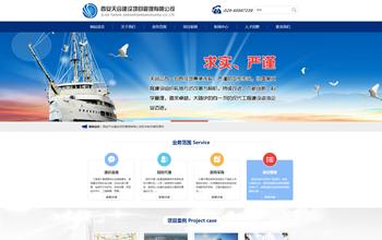 西安天合建設項目管理有限公司