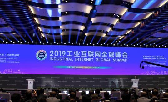 2019工業互聯網全球峰會在沈陽開幕