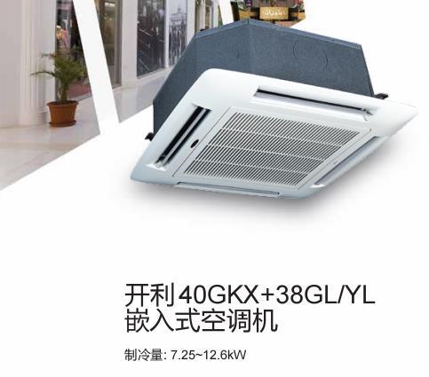 开利嵌入式空调机