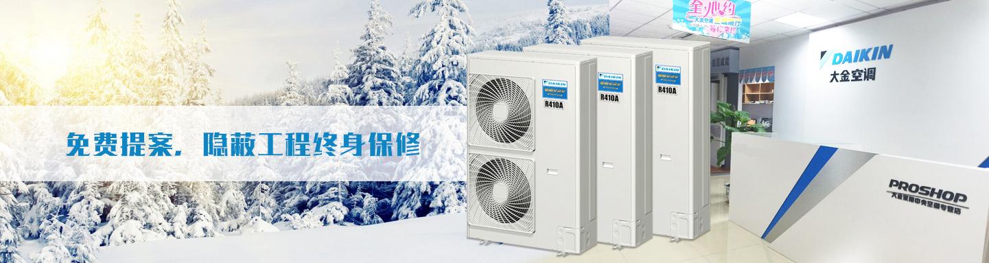 大金家用中央空调价格