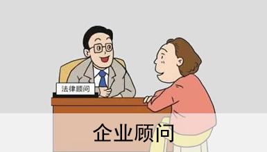西安企业法律顾问