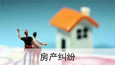 西安房产纠纷律师