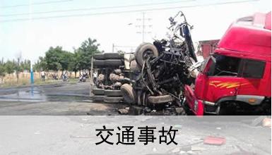 西安交通事故律师