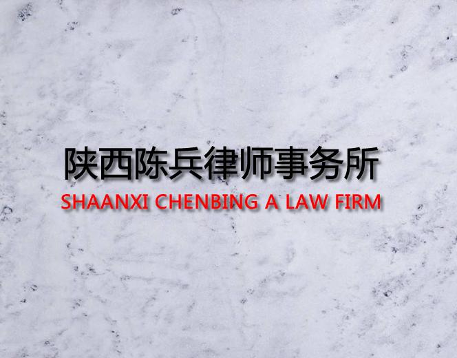 西安律师事务所