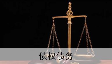 西安债权债务律师