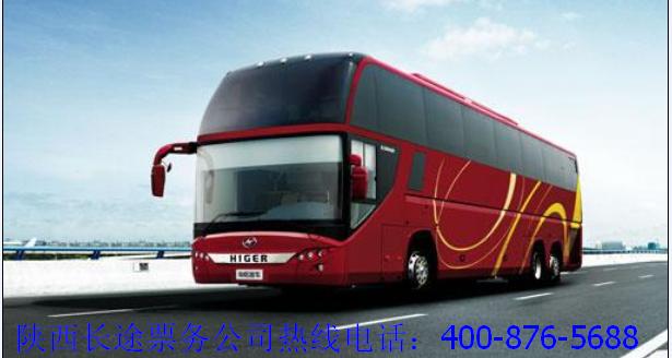 西安到上海北京深圳广州长沙新疆乌鲁木齐等长途汽车