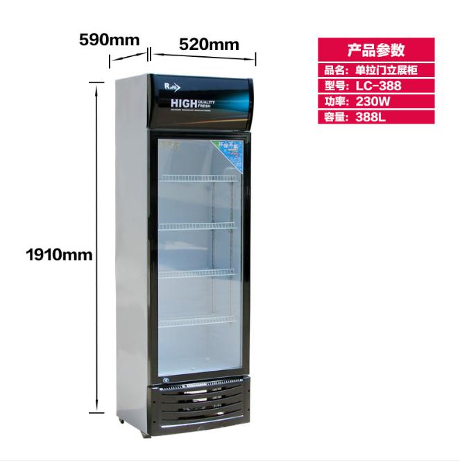 西安單門冷藏柜