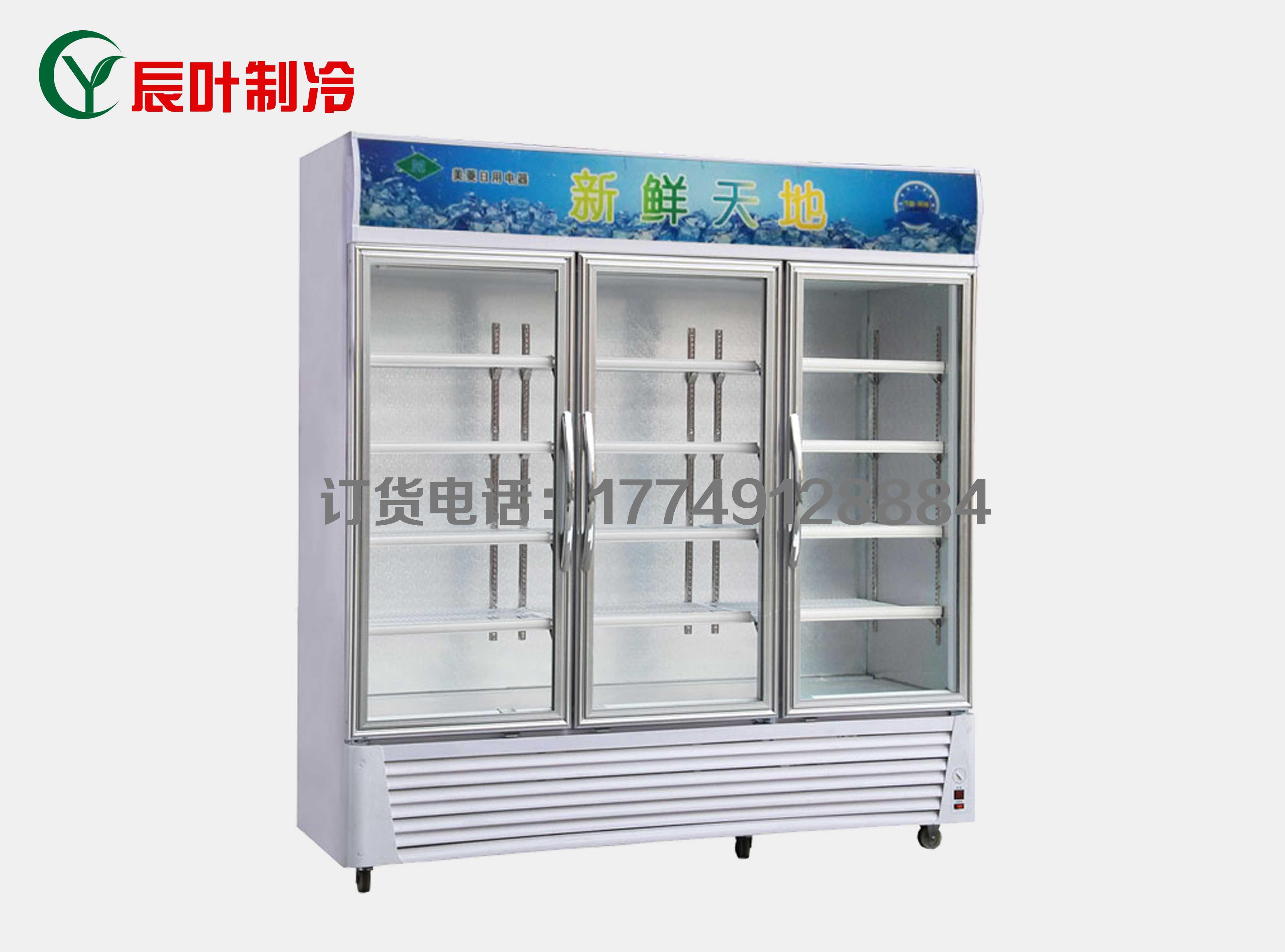 LC-988 三門冷藏櫃