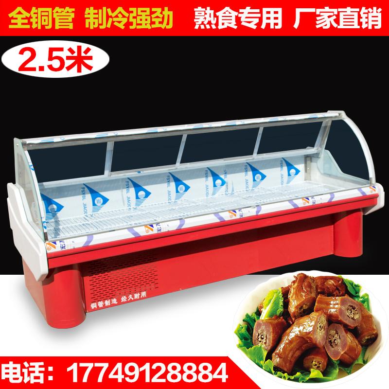 熟食冷藏柜
