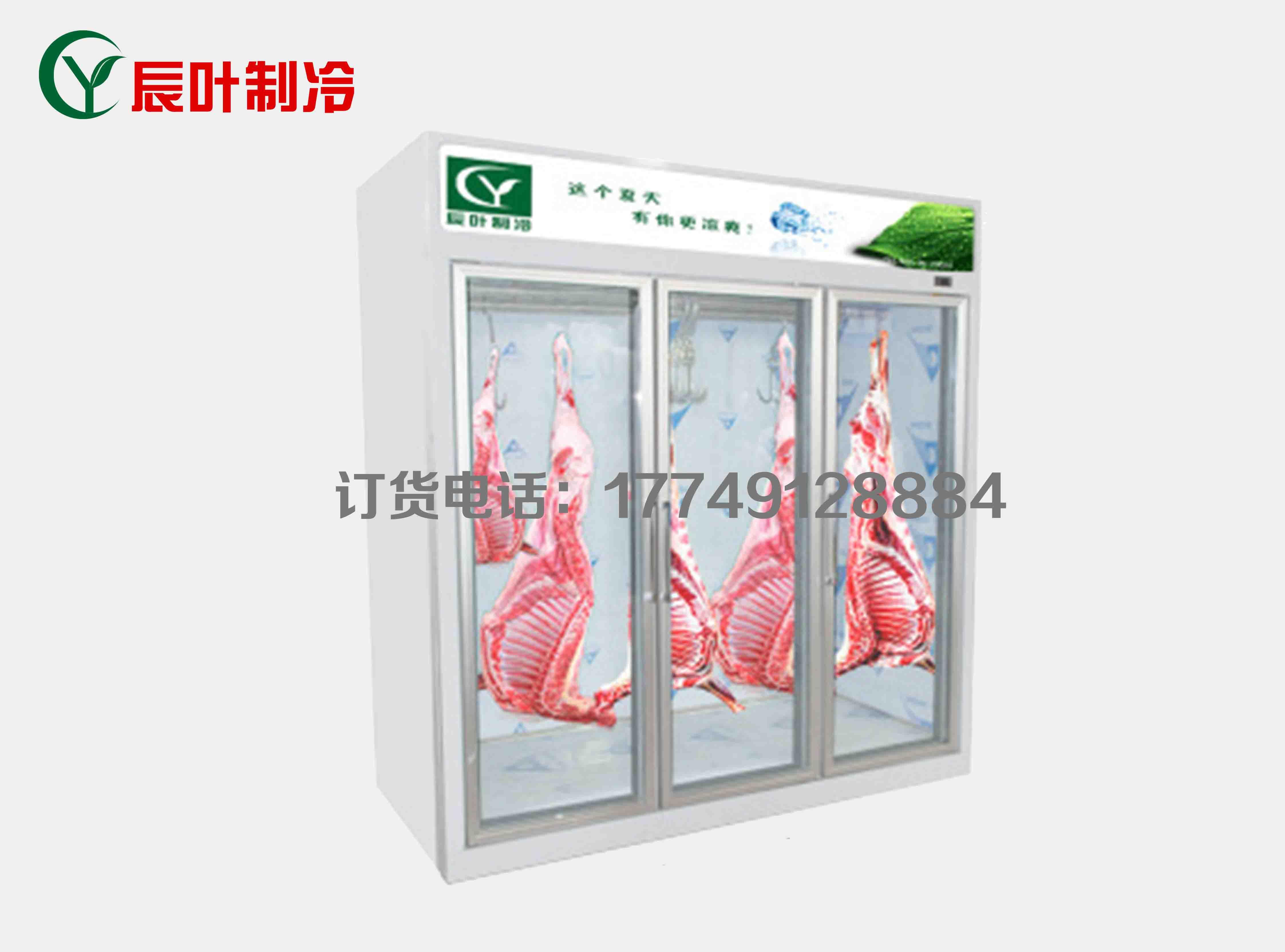 2米挂肉柜