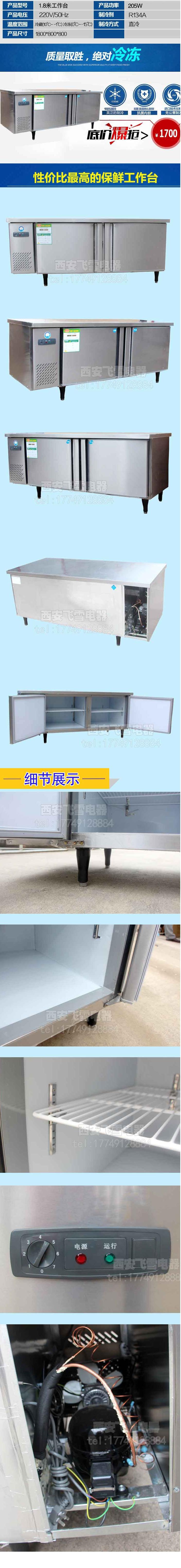 西安1.5米平冷工作台
