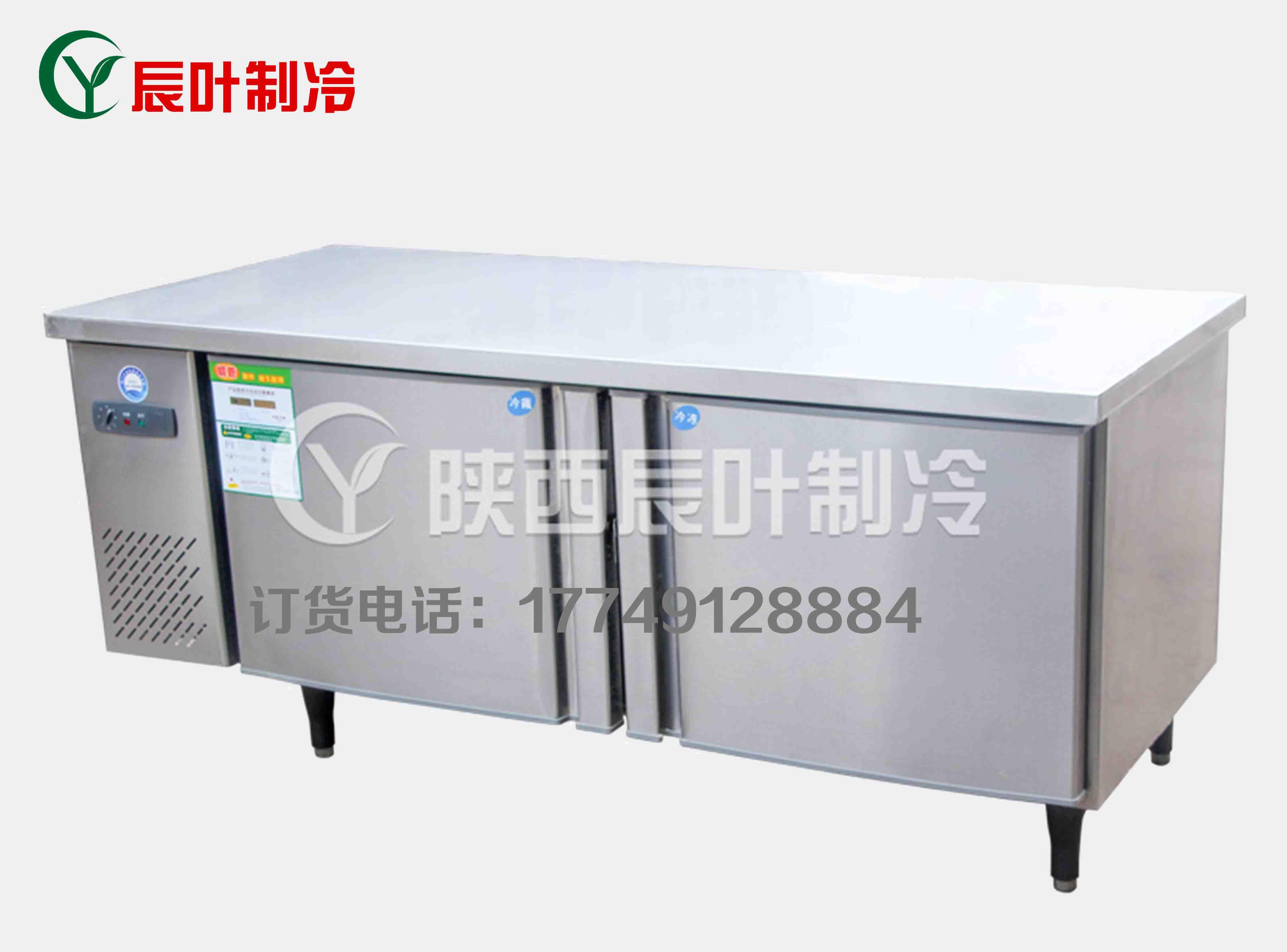 1.5米平冷工作台