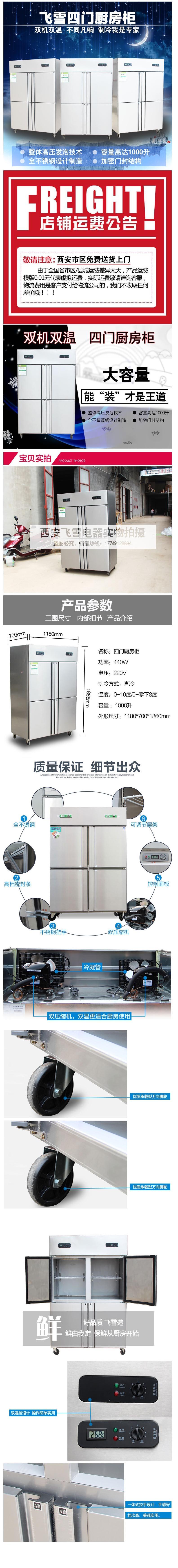 西安廚房不鏽鋼冷櫃