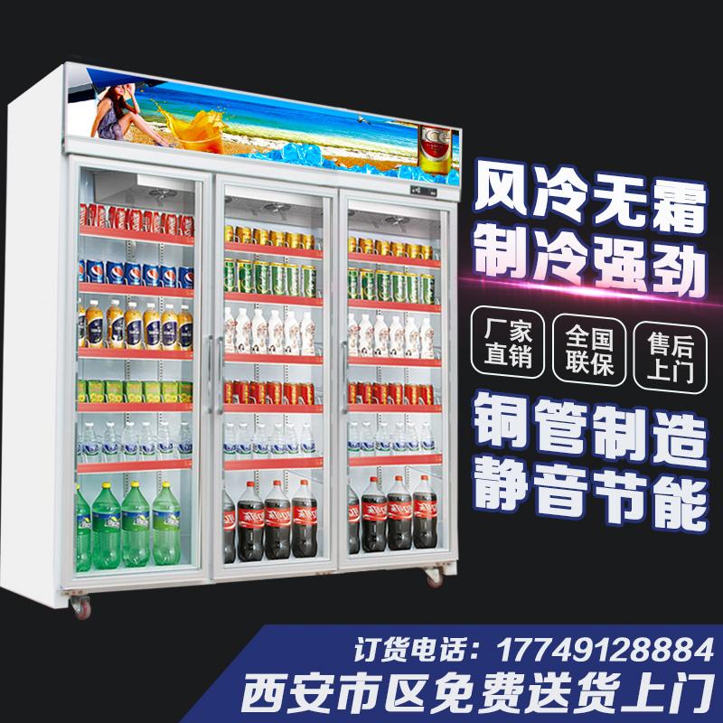 陜西辰葉制冷設備有限公司便利店冷藏柜都有哪些特點呢?