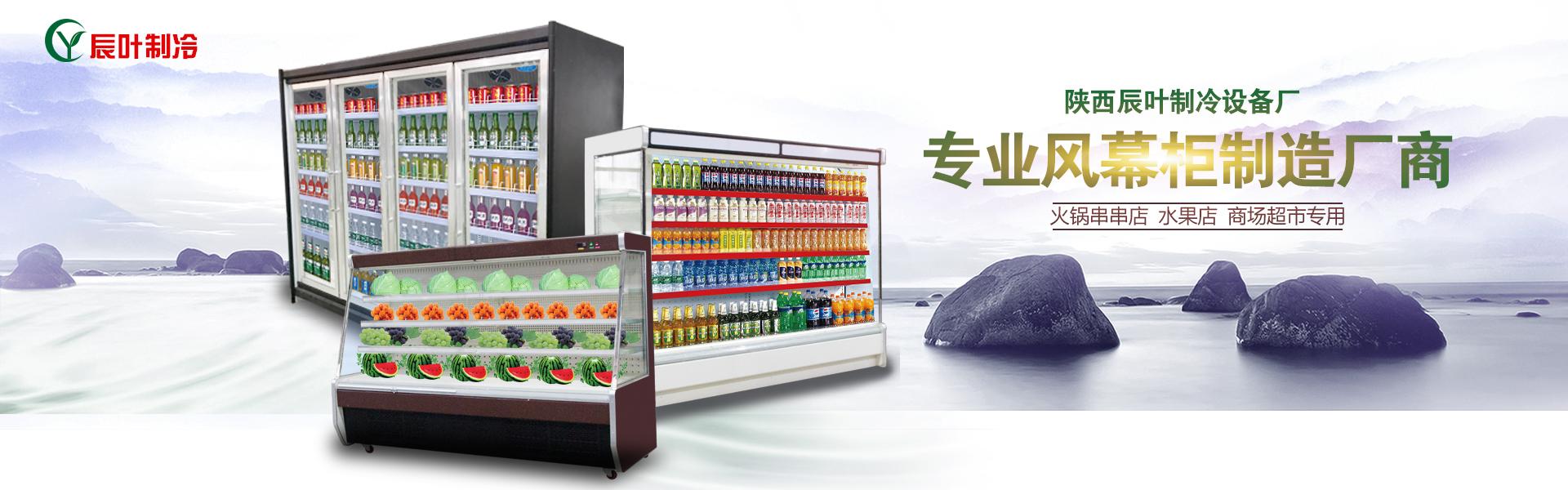 鮮肉櫃,熟食櫃,冷藏展示櫃,超市冷櫃每晚關機省電嗎?