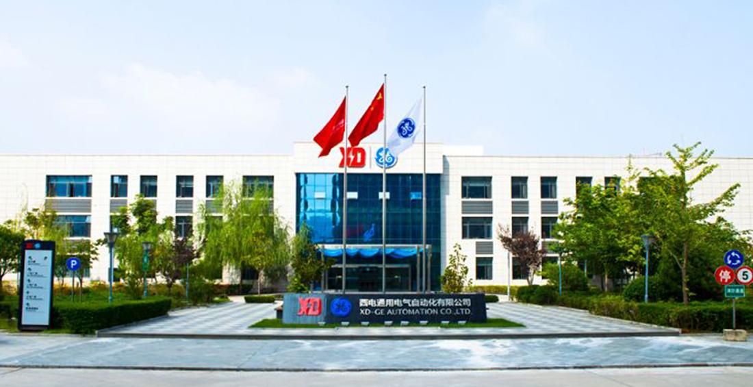 西安通用电气自动化有限公司