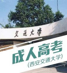 成人高考 (西安交通大学)