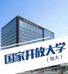 国家开放大学(电大)