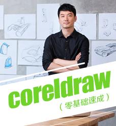 Coreldraw课程