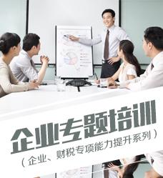 企业专题培训