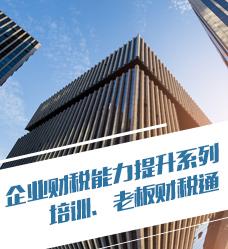 企业财税能力提升系列培训、老板财税通