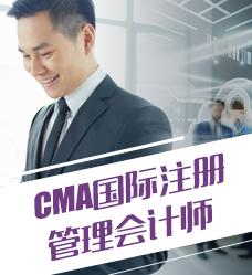 CMA国际注册管理会计师