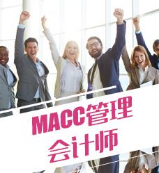 Macc管理会计师